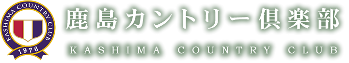 鹿島カントリー倶楽部